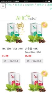 スマフォ表示の製品リスト(https://www.ahcswiss.global/jp/shop)