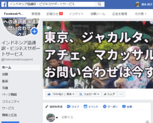 清水が管理するFBページ(https://www.facebook.com/indonesiabizsupport/)